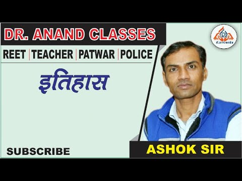 वर्धन वंश  By -Ashok Sir