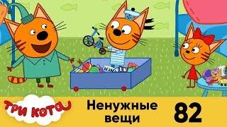 Три кота | Серия 82 | Ненужные вещи