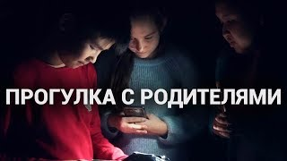 KZ Film Прогулка с родителями (Ата - аналармен серуендеу)
