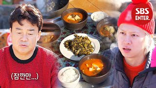 SUB The Flavor Of Rest Areas EP7 Heechul, Yang Se Hyung, Dongjun