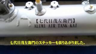 エアーロック付き補助タンク、エアコンプレッサー用補助、予備タンクの作り方