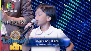 น้องฟ้า – เพลง สาวปากน้ำโพ | ไมค์ทองคำเด็ก | 11 มิ.ย. 59 Full HD