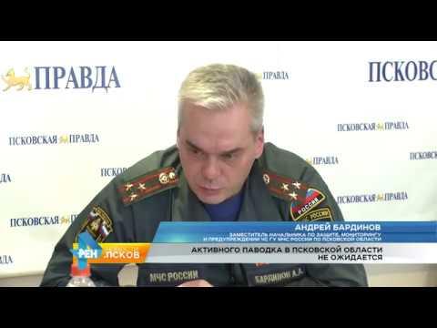Новости Псков 13.03.2017 # Активного паводка не ожидается
