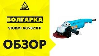 Sturm AG9823FP - відео 1