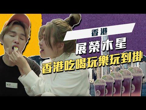這群人 展榮展瑞│展榮木星帶你趣吹否 香港吃喝玩樂玩到掛