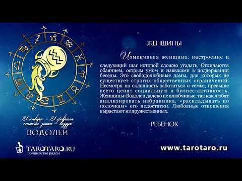 Водолей: характеристика знака зодиака Водолеи для женщин и мужчин
