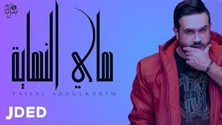 فيصل عبدالكريم - هاي النهاية (حصرياً)   2020 تحميل MP3