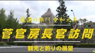 014 会長の「全国縦断感謝の旅‼」菅官房長官訪問 Go!Go!NBC!