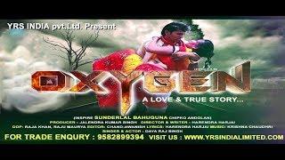 Official Trailer : OXYGEN | FILM | Daya Raj Singh | Kavita Mishra | OXYGEN Film Teaser  2018
