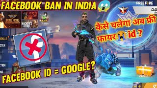 Facebook Ban in India के बाद Free Fire Id का क्या होगा? | How to Login Free Fire Id After Ban Fb ? - INDIA