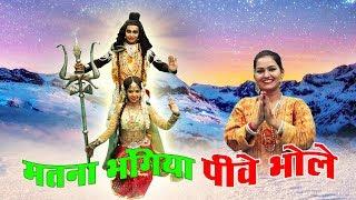 Matna Bhangiya Piwe Bhole !! New Shiv Bhajan 2018 !! Shivani Ka Thumka