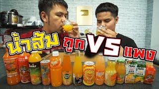 กินน้ำส้มทุกยี่ห้อ ถูก VS แพง