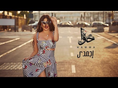 Haifa Wehbe - Egmady (Official Lyric Video) | هيفاء وهبي - اجمدي