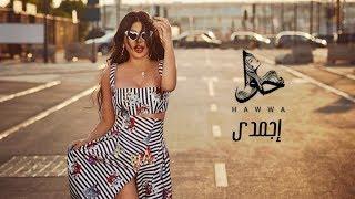اغاني حصرية Haifa Wehbe - Egmady (Official Lyric Video)   هيفاء وهبي - اجمدي تحميل MP3