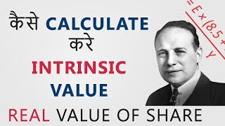 Intrinsic Value Calculation | How To Find Real Value Of Share | Hindi