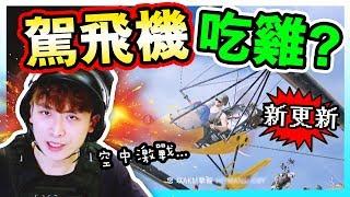 【PUBG✈️駕飛機可以吃雞?】新更新!🎯在飛機上也能「爆頭」!?⛽飛機出現的地方?絕地求生搞笑精華 #48(CC中文字幕)