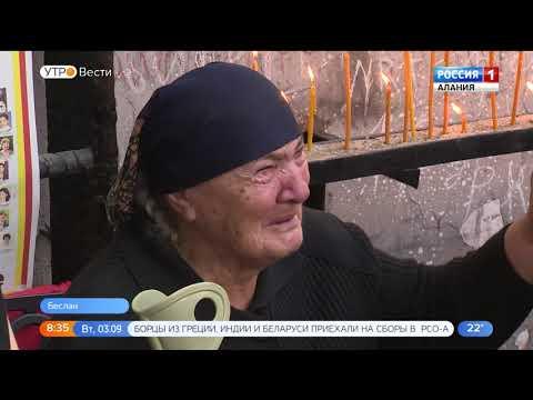 3 сентября в России – День солидарности в борьбе с терроризмом