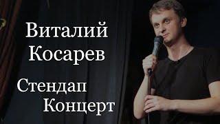 Виталий Косарев. Сольный стендап-концерт