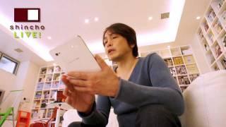 石田衣良が語る電子書籍の現在と未来1/3ShinchoLIVE!