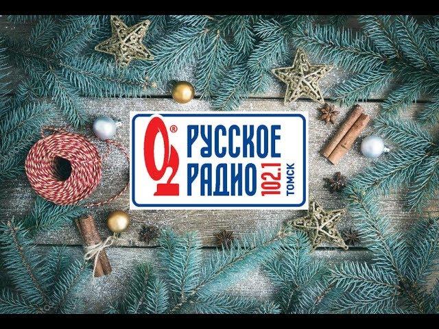 Поздравление с Новым 2019 от Русского Радио Томск. Шоу Друзья