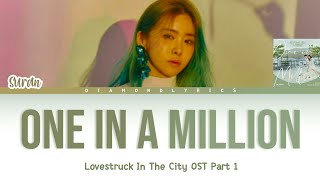 SURAN (수란) - One in a Million (Lovestruck in the City OST Part.1) Lyrics [Han/Rom/Eng]