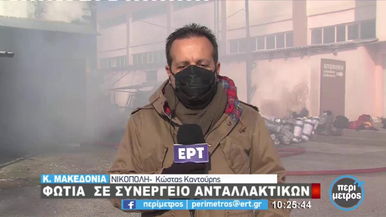 Φωτιά σε αποθήκη με ανταλλακτικά στη δυτική Θεσσαλονίκη | 16/2/2021 | ΕΡΤ