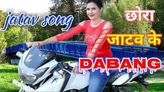 छोरा जाटव के दबंग / new jatav song dj remix / sonu Bohara