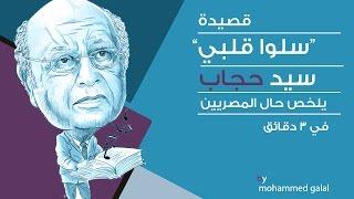 تحميل و مشاهدة أخبار اليوم | سلوا قلبي .. سيد حجاب يلخص حال المصريين في ٣ دقائق بطريقة ساخرة MP3