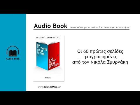 Audio Book_Να ευτυχήσω για να πετύχω