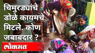 चिमुरड्यांचे डोळे कायमचे मिटले. जबाबदार कोण? Bhandara Hospital Fire Incident   Atul Kulkarni