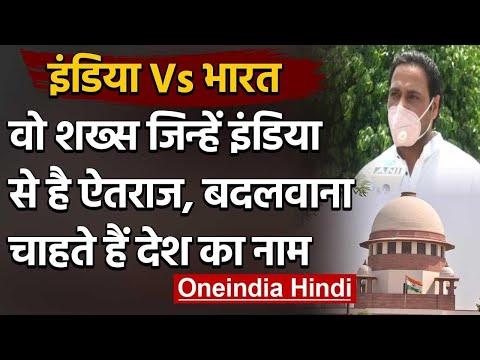 India या Bharat: Namah वो शख्स जो बदलवाना चाहते हैं देश का नाम | वनइंडिया हिंदी