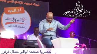 تحميل اغاني جمال فرفور   يارايت    حفلات ليالي جمال فرفور Laialy Jamal Farfor    أغاني سودانية 2018 MP3
