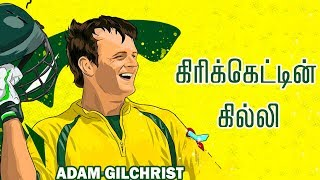 ஆடம் கில்கிறிஸ்டின் கதை   Story Of Adam Gilchrist   பிரபலங்களின் கதை   Episode 152