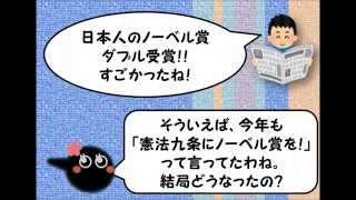 おどろき!世界の憲法②~世界の平和憲法?~