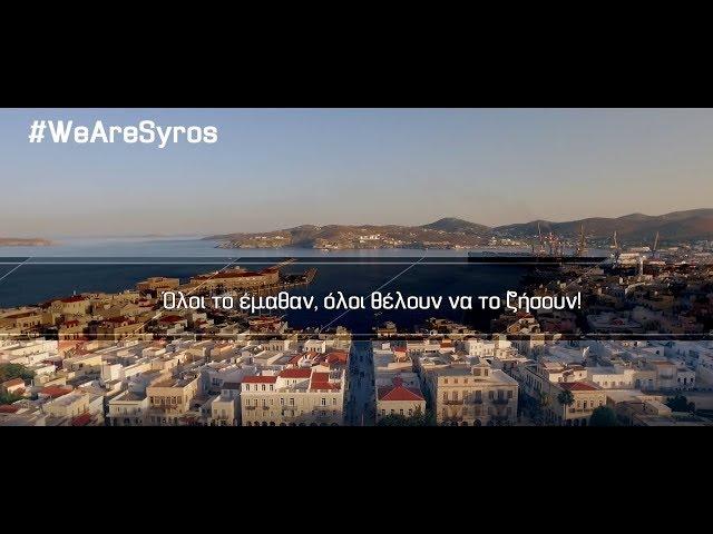 LG AegeanBall Festival 2017 - The mini movie