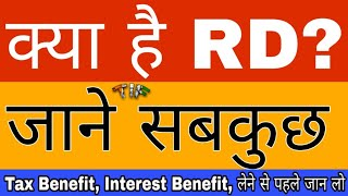 What is RD (Recurring Deposit) account, How RD is work, RD Tax benefit, All about Recurring Deposit