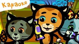 Да, папа! - теремок тв: караоке / Три котенка: развивающие и обучающие мультфильмы для детей