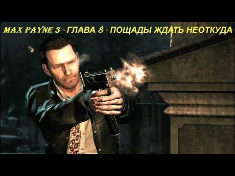MAX PAYNE 3 - ГЛАВА 8 - ПОЩАДЫ ЖДАТЬ НЕОТКУДА