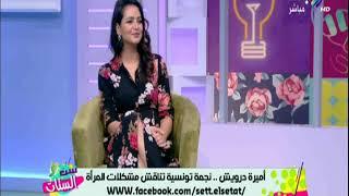 ست الستات - تعرف على حقوق المرأه في تونس