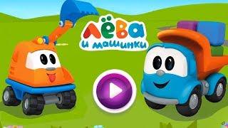 Игра Грузовичок Лева - Развивающие мультики для малышей
