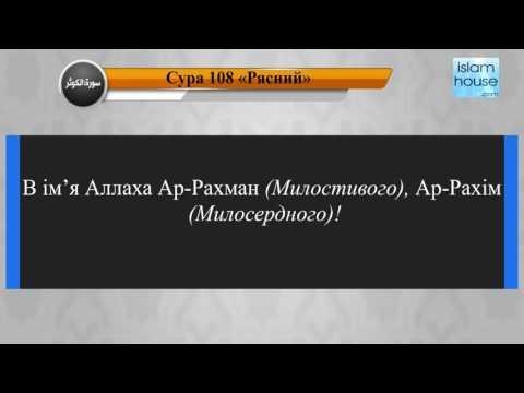 Читання сури 108 Аль-Каусар (Достаток) з перекладом смислів на українську мову (читає Мішарі)