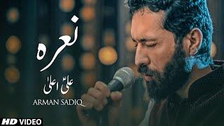 13 Rajab Manqabat | ALI ALA - NARA | New Manqabat 2019 | ARMAN SADIQ | MOLA ALI MANQABAT 2019/1440