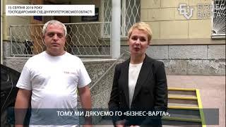 Господарський суд Дніпропетровської області визнав, що ТОВ «НЕСТ» було двічі незаконно перереєстровано на підставі підроблених документ