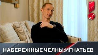 «География сборной». Набережные Челны - Владислав Игнатьев