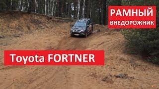 Toyota Fortuner рамный внедорожник тест, Hyundai Accent тест, New Peugeot 508 обзор Автопанорама