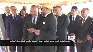صاحب جلالة الملك محمد السادس يعطي انطلاقة مشروع تهيئة سوق الصالحين