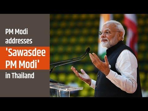 PM Modi addresses 'Sawasdee PM Modi'- Indian community event in Bangkok, Thailand | PMO