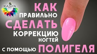 Как правильно сделать Коррекцию ногтей с помощью Полигеля