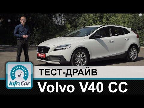 Volvo V 40 Cross Country Хетчбек класса C - тест-драйв 1