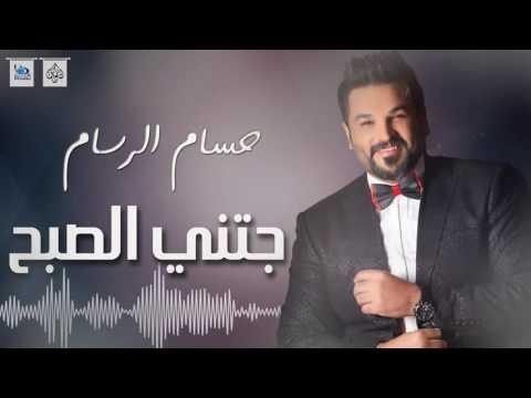 حسام الرسام - جتني الصبح ( جديد )    اجمل اغاني عراقية 2016